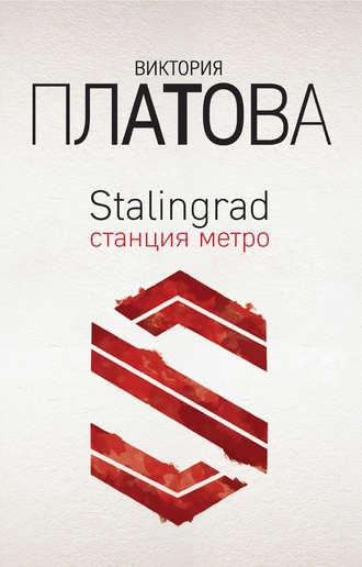 Виктория Платова, Stalingrad, станция метро