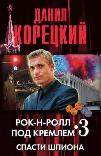 Данил Корецкий, Спасти шпиона