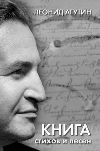 Леонид Агутин, Книга стихов и песен