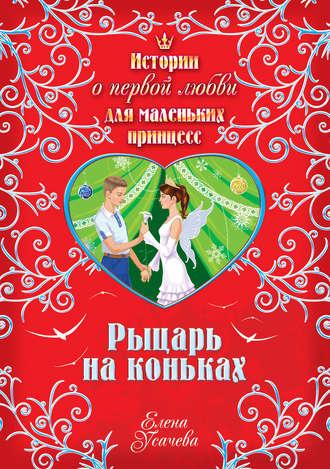 Елена Усачева, Рыцарь на коньках