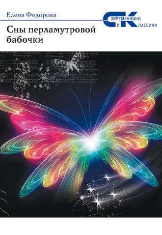 Елена Федорова, Сны перламутровой бабочки