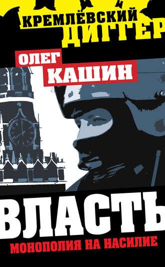 Олег Кашин, Власть. Монополия на насилие