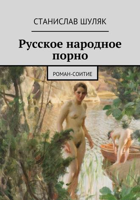 Станислав Шуляк, Русское народное порно