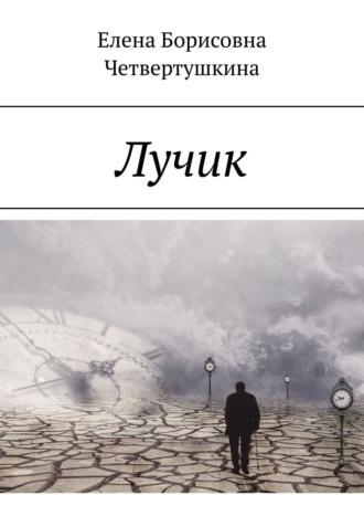 Елена Четвертушкина, Лучик