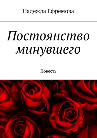 Надежда Ефремова, Постоянство минувшего