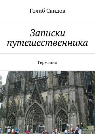 Голиб Саидов Записки путешественника