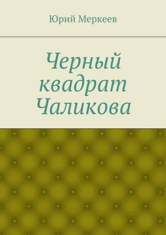 Юрий Меркеев Черный квадрат Чаликова