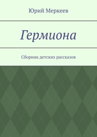 Юрий Меркеев, Гермиона