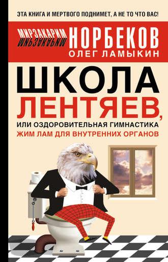 Мирзакарим Норбеков, Олег Ламыкин, Школа лентяев, или Тибетская оздоровительная гимнастика для внутренних органов