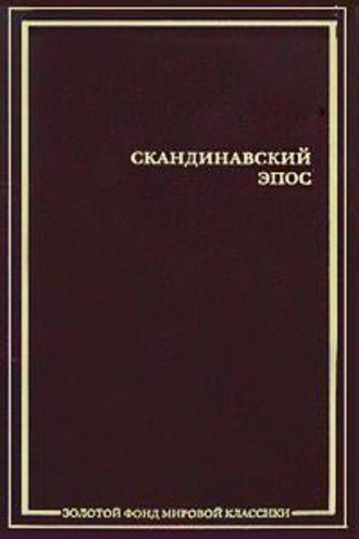 Сборник, Скандинавский эпос