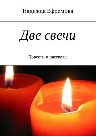 Надежда Ефремова, Две свечи