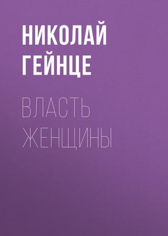 Николай Гейнце, Власть женщины