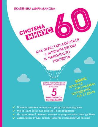 Екатерина Мириманова, Система минус 60. Как перестать бороться с лишним весом и наконец-то похудеть