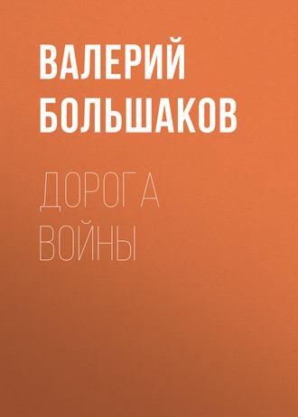 Валерий Большаков, Дорога войны