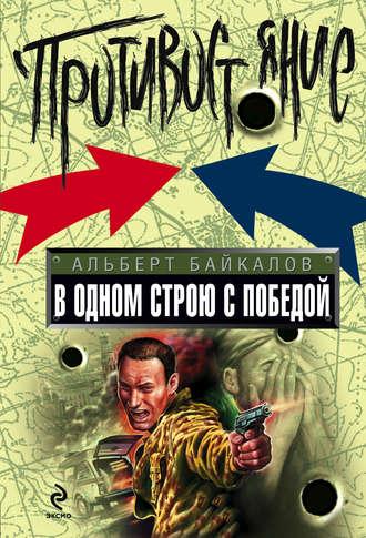 Альберт Байкалов, В одном строю с победой