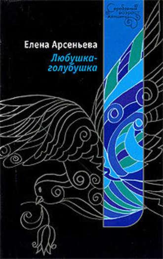 Елена Арсеньева, Любушка-голубушка