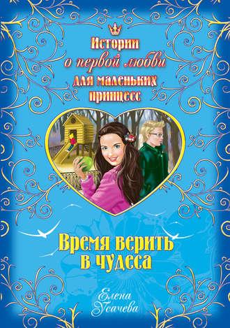 Елена Усачева, Время верить в чудеса