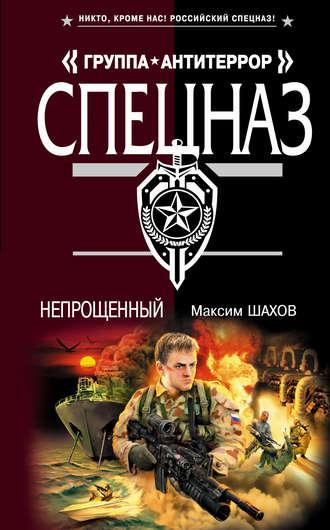 Максим Шахов, Непрощенный