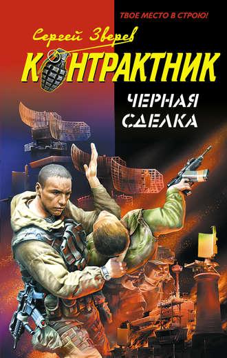 Сергей Зверев, Черная сделка