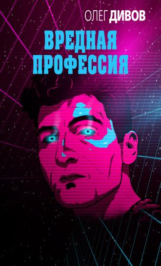 Олег Дивов, Вредная профессия (сборник)