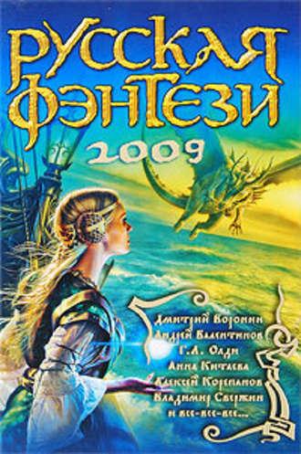 Сборник, Русская фэнтези-2009. Разбить зеркала