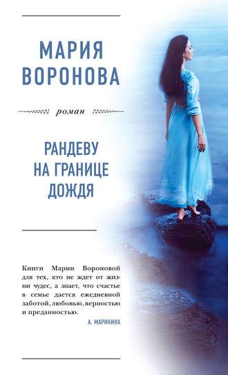 Мария Воронова, Рандеву на границе дождя