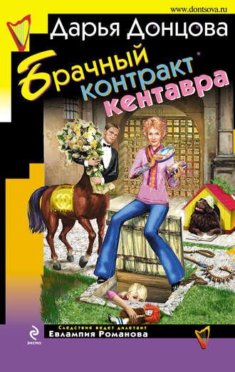 Дарья Донцова, Брачный контракт кентавра