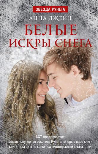 Анна Джейн, Белые искры снега