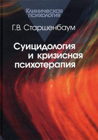 Геннадий Старшенбаум, Суицидология и кризисная психология