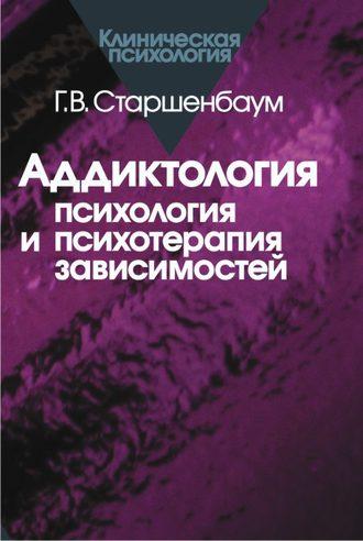 Геннадий Старшенбаум, Аддиктология: психология и психотерапия зависимостей