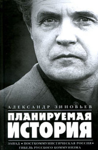 Александр Зиновьев, Планируемая история (сборник)