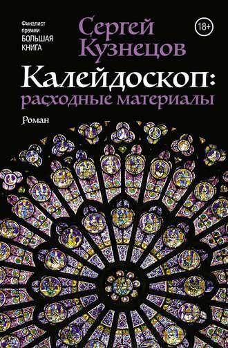Сергей Кузнецов, Калейдоскоп. Расходные материалы
