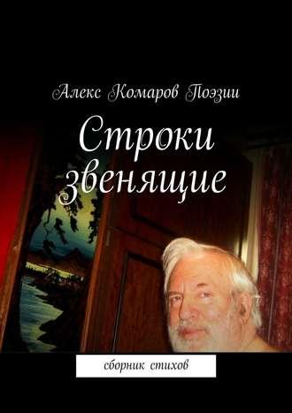 Алекс Комаров Поэзии, Строки звенящие
