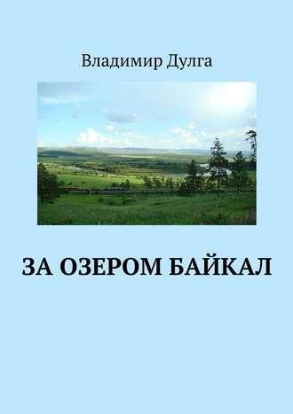 Владимир Дулга, Заозером Байкал