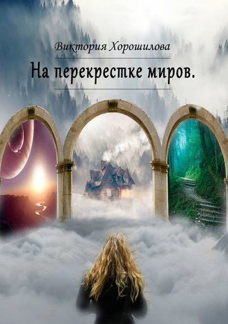Виктория Хорошилова, Наперекрестке миров