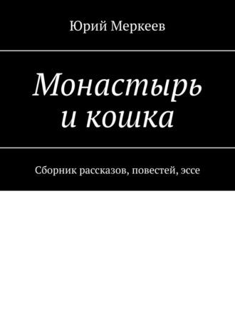 Юрий Меркеев, Монастырь икошка