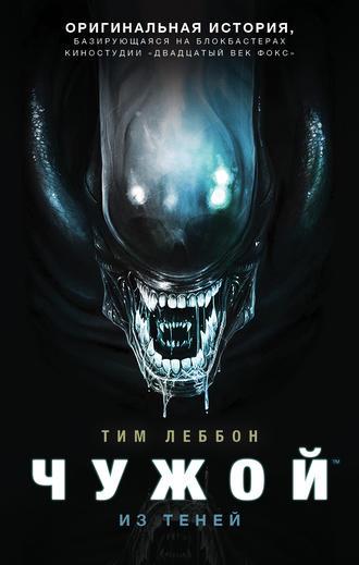 Тим Леббон, Чужой: Из теней