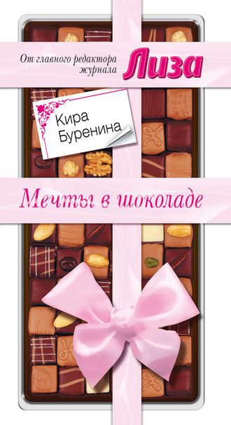 Кира Буренина, Мечты в шоколаде (сборник)