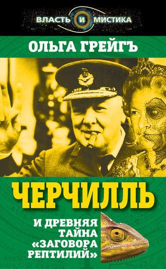 Ольга Грейгъ, Черчилль и древняя тайна «Заговора рептилий»