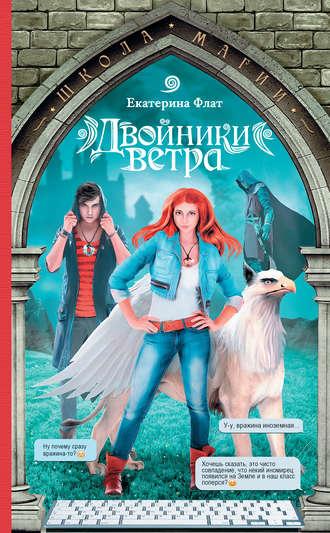 Екатерина Флат, Двойники ветра