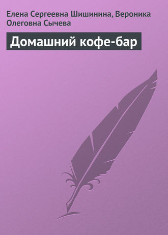 Елена Шишинина, Вероника Сычева, Домашний кофе-бар