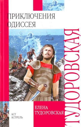 Елена Тудоровская, Приключения Одиссея. Троянская война и ее герои