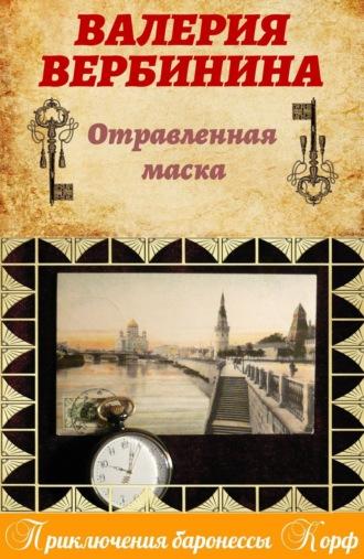 Валерия Вербинина, Отравленная маска