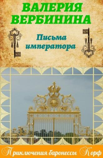 Валерия Вербинина, Письма императора