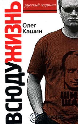Олег Кашин, Всюду жизнь