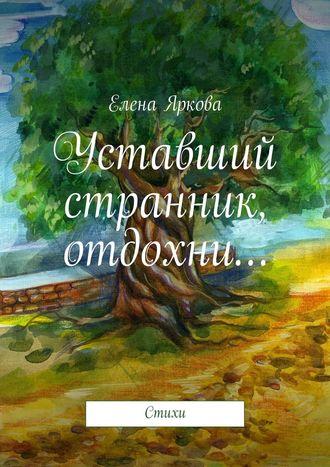 Елена Яркова, Уставший странник, отдохни…
