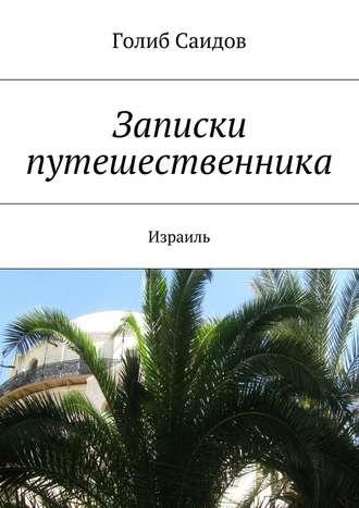 Голиб Саидов, Записки путешественника. Израиль