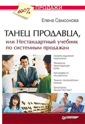 Елена Самсонова, Танец продавца, или Нестандартный учебник по системным продажам