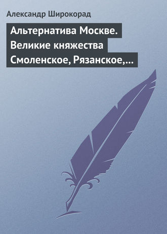 Александр Широкорад, Альтернатива Москве. Великие княжества Смоленское, Рязанское, Тверское