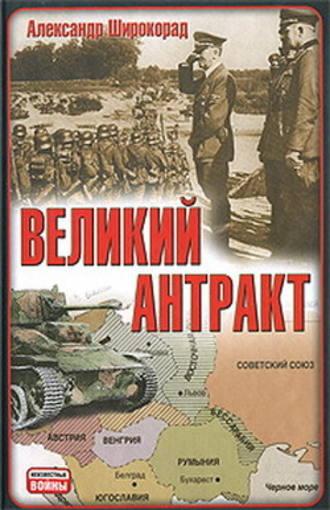 Александр Широкорад, Великий антракт